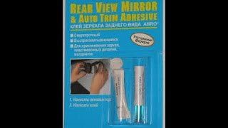 клей для зеркал заднего вида Abro, проверка на прочность