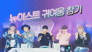 NUESTㅣ뉴이스트 귀여움 참기 TRY NOT TO AWWW CHALLENGE