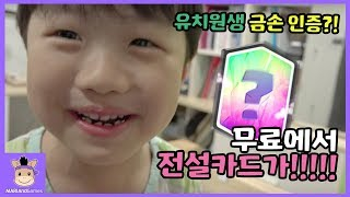 Clash Royale mobile game family fun play | MariAndGames