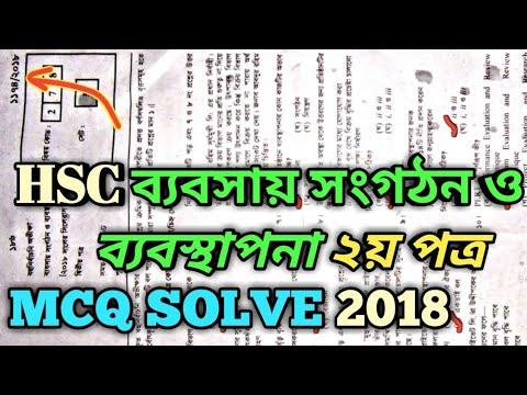 HSC Business Organization 2nd Paper MCQ Solve 2018 | 100% Right | All Board | BlacK TecH Pro