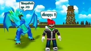 Roblox : Dragon Keeper  จำลองการเลี้ยงมังกรหน้าโง่