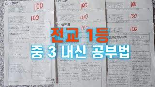 ⭐️중학교 전과목 올A 내신 공부법⭐️ / 2학기부터 …