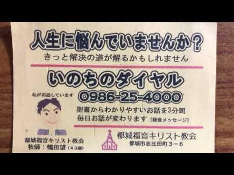 喜びなさい 2018.2.22 『いのちのダイヤル』