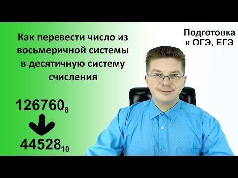 Как перевести число из восьмеричной системы в десятичную систему счисления