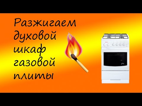 Как включить духовку в газовой плите лада видео