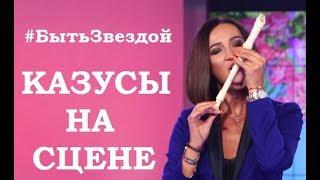 """КАЗУСЫ РУССКОГО ШОУ-БИЗНЕСА под музыку ST """"Быть звездой"""""""