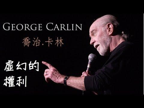 喬治.卡林 (George Carlin):虛幻的權利 (You Don't Have Rights)(中文字幕)