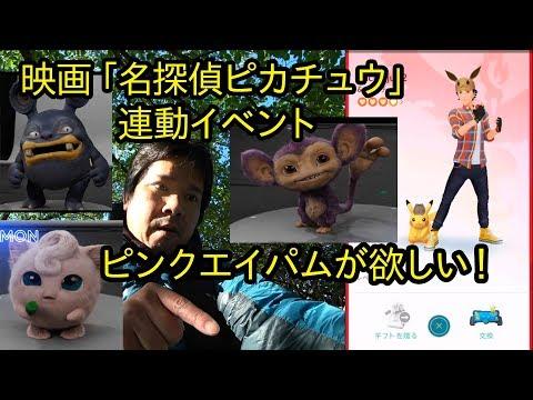 【ポケモンGO】探偵ピカチュウイベント開始!狙うはピンクエイパム!