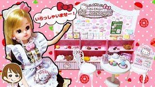 【新発売】リカちゃん ハローキティのスイーツカフェ ショップをオープン!キティちゃんのドレスを着て大変身♪【おもちゃ開封】キャラメル thumbnail