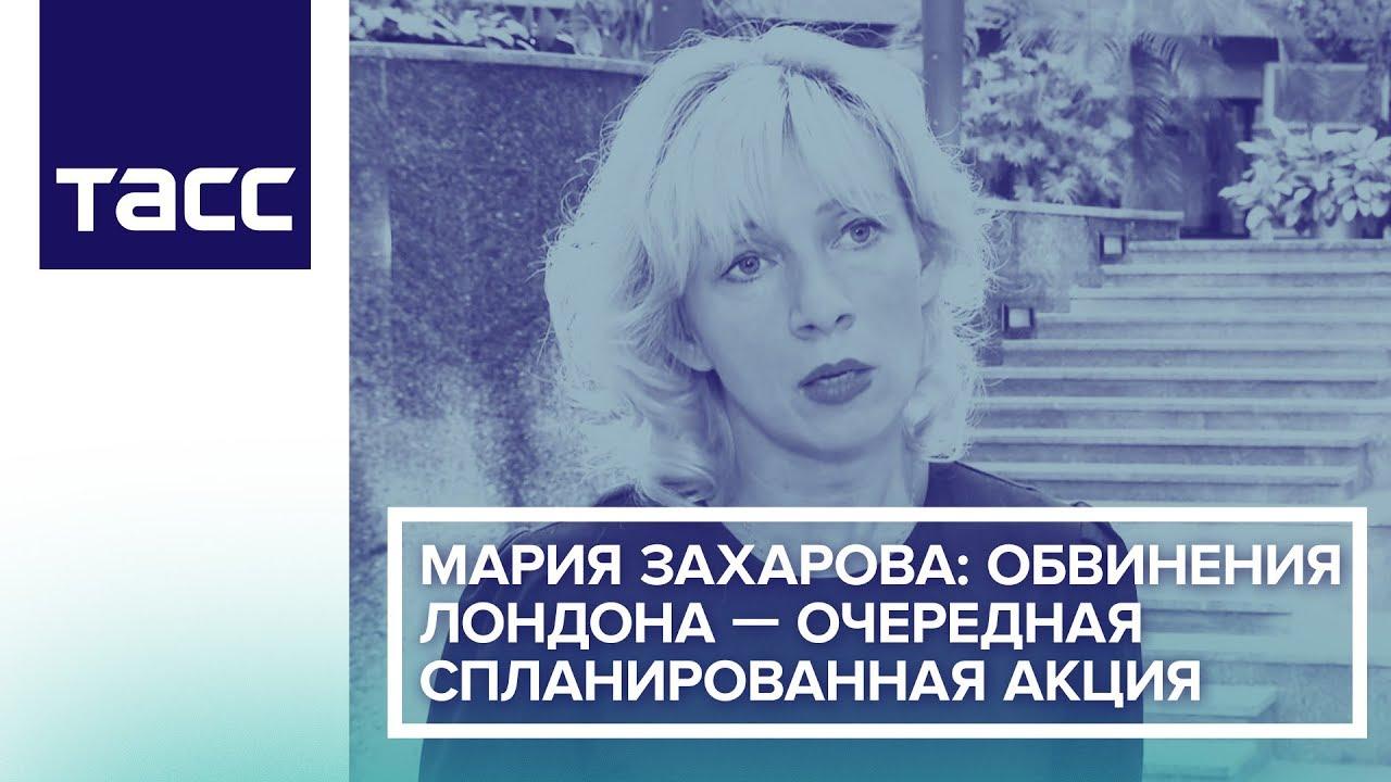 Мария Захарова: обвинения Лондона — очередная спланированная акция