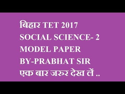 bihar tet social science model paper