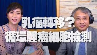'20.09.18【名醫On Call】杜世興醫師談「乳癌轉移循環腫瘤細胞檢測」