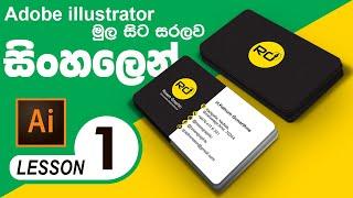How To Make Business Card Design In Adobe Illustrator Sinhala Tutorials | Rosen Graphic Designs
