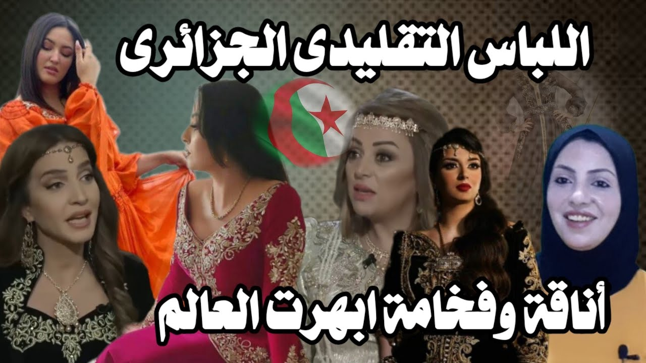 ردة فعل مصرية على/ اللباس التقليدى الجزائرى / اناقة وفخامة ابهرت العالم / الجزائر