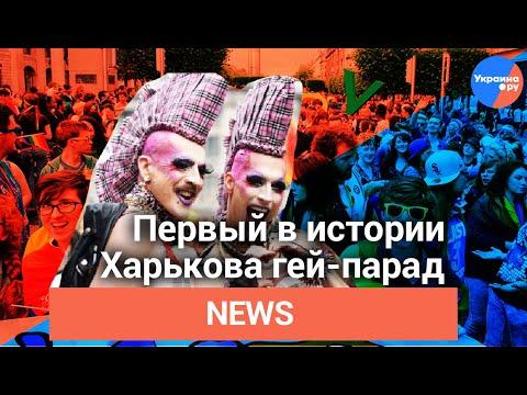 Первый в истории Харькова гей-парад