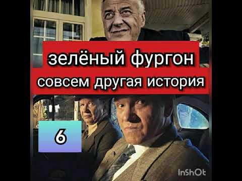 Сериал Зелёный фургон Совсем другая история 6 серия