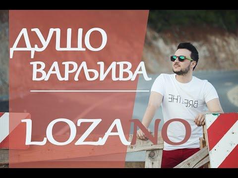 LOZANO - Duso Varljiva (2009)