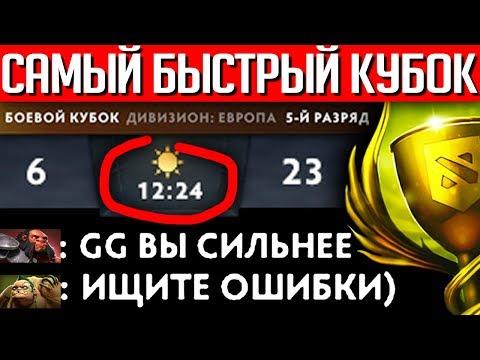 видео: БУСТЕР ВЫИГРАЛ БОЕВОЙ КУБОК ЗА 12 МИНУТ | battle cup dota 2