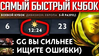 БУСТЕР ВЫИГРАЛ БОЕВОЙ КУБОК ЗА 12 МИНУТ | BATTLE CUP DOTA 2