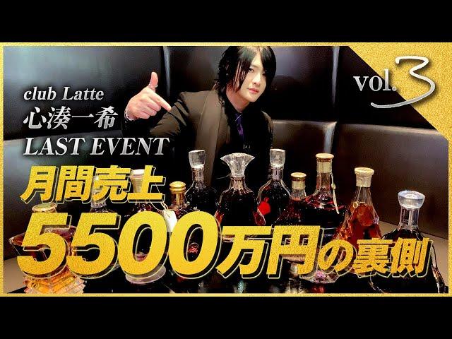 1億円ホスト(4年連続)月間売上5500万円の裏側③【歌舞伎町ホストクラブ】