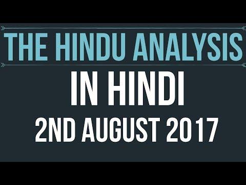 2 August 2017-The Hindu Editorial News Paper Analysis- [UPSC/ PCS/ SSC/ RBI Grade B/ IBPS]