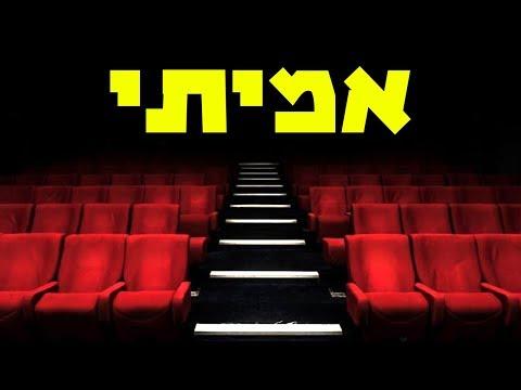 2 סיפורי אימה אמיתיים שקרו בבתי קולנוע