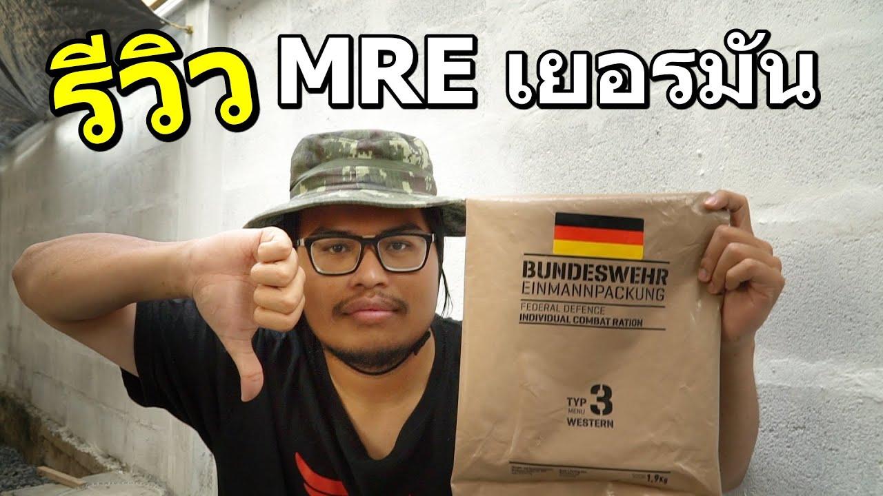 ลองกินสองเมนู MRE อาหารทหารเยอรมัน ราคา 2,000 คุ้มไหม?
