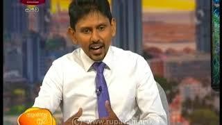 Ayubowan Suba Dawasak   2020- 09- 04 Rupavahini Thumbnail