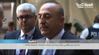 إجتماع دولي إقليمي بشأن ليبيا على هامش اجتماعات الجمعية العامة للامم المتحدة