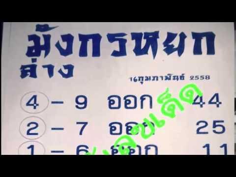เลขเด็ดงวดนี้ หวยซองมังกรหยก 16/02/58
