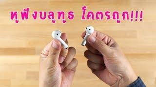 ซื้อหูฟังมาจากลาซาด้า ราคาถูกเหมือนได้ฟรี จะโดนหลอกไหม???