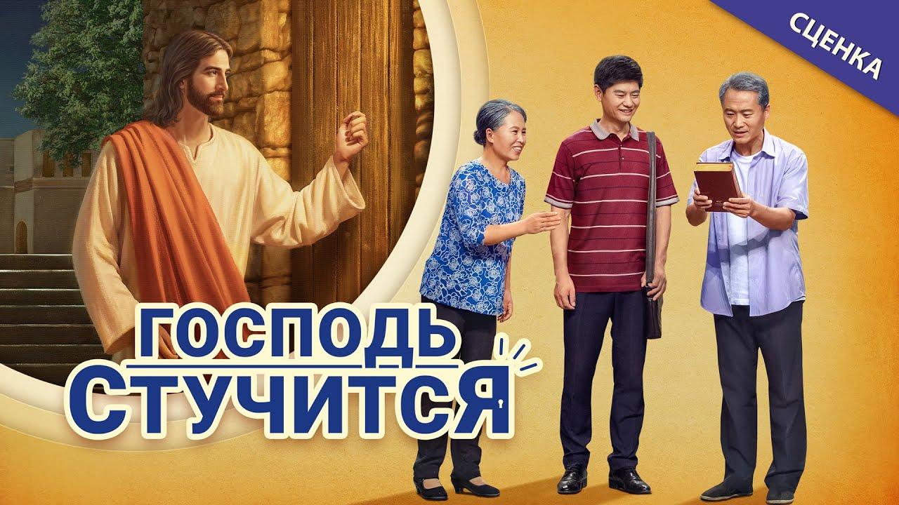 Христианское видео «Господь стучится» Встретили ли вы Господа?   Сценка