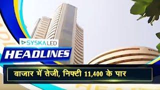 निफ़्टी 11,400 के पार | रूपये में रिकवरी | Business News Today | 14th August