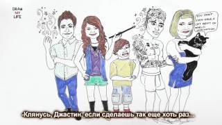 Нарисуй свою жизнь (Селена Гомес) | Selena Gomez   Draw My Life  || Draw my Life(Пишите в комментариях какое видео вы хотите, чтобы я перевела следующим ;) Оригинальное видео: https://www.youtube.com/w..., 2015-10-22T21:05:54.000Z)