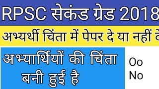 rpsc 2nd grade exam date latest news // 2nd grade exam important news of all students