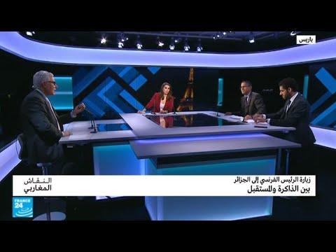 زيارة الرئيس الفرنسي إلى الجزائر.. بين الذاكرة والمستقبل  - نشر قبل 3 ساعة