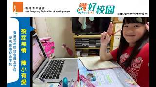 Publication Date: 2020-05-04 | Video Title: 青協「讚好校園」:【疫症無情    陳小有愛】