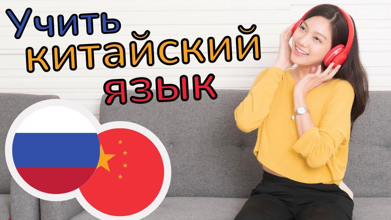 Изучать китайский язык во сне     Самые важные китайские фразы и слова