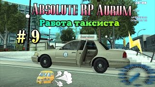 absolute RolePlay  Aurum (03): Работа водителя такси # 9 серия