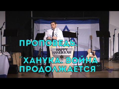 """Бейт Хесед. Проповедь """"Ханука. Война продолжается"""". 28.12.2019"""