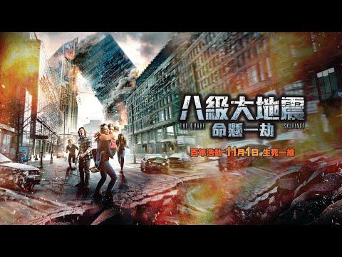 八級大地震:命懸一劫 (The Quake)電影預告