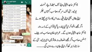 University of Sargodha's female student accuses teacher of sexual harassment | Pak Watan