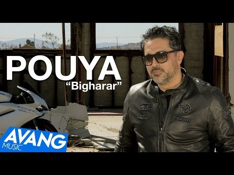 Pouya - Bigharar (Клипхои Эрони 2018)