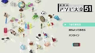 【世界のアソビ大全51】遊んでいくぅ!