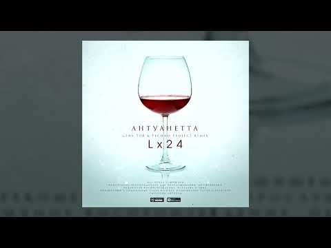 Lx24 - Антуанетта (Dj Geny Tur & Techno Project Remix) (Премьера ремикса, 2019)