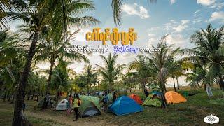 လူငယ်ပီပီ စွန့်စားခရီးနှင် ဂေါ်ရင်ဂျီ Youth Camp