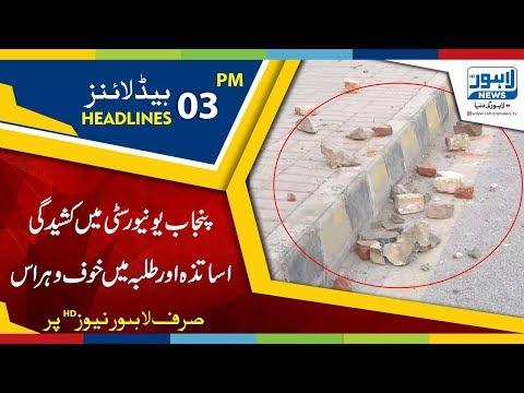 03 PM Headlines Lahore News HD - 22 January 2018