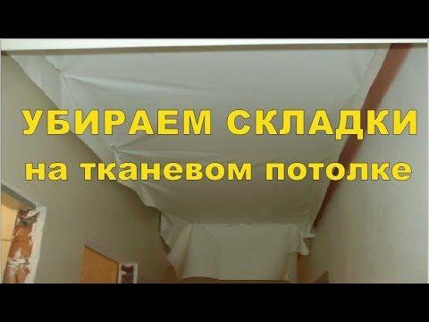 Как убрать вмятину на натяжном потолке