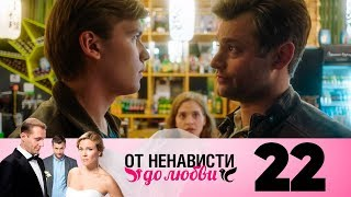 От ненависти до любви | Сезон 1 | Серия 22