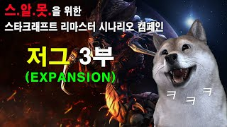스타크래프트 시나리오 브루드워 캠페인 3부(저그미션)